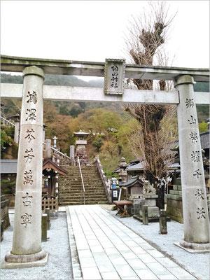 陶山神社二の鳥居の写真