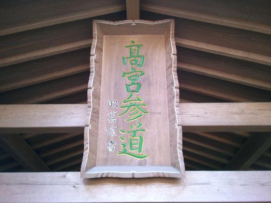 宗像大社 高宮参道の入口の写真