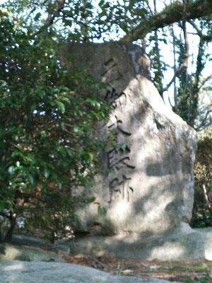 宮地嶽神社の元御本殿跡の石碑の写真