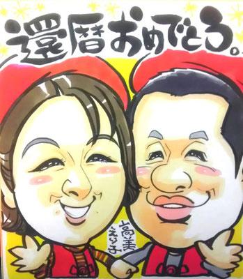 大阪 にがおえ 似顔絵 可愛い 安い イラスト 人気 店舗 プレゼント 還暦祝い 古希祝い 喜寿祝い、 傘寿祝い 米寿祝い 金婚式 銀婚式