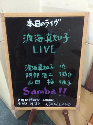"""Choveの香波ちゃんが書いてくれた力強い""""Samba!!""""が嬉しかった...♪"""