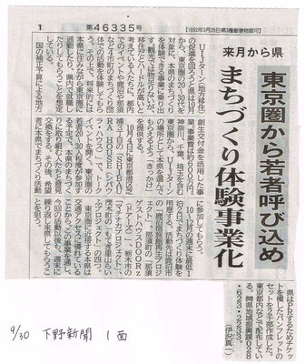 2015.9.30 下野新聞