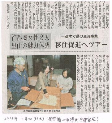 2015.11.26 下野新聞