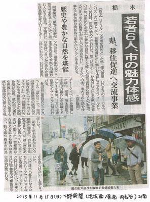 2015.11.15 下野新聞