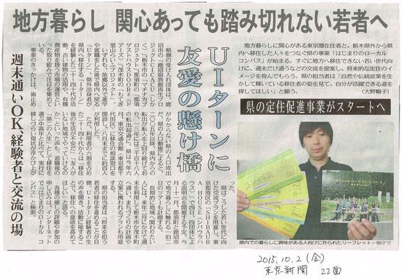 2015.10.2 東京新聞