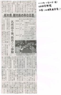 2015.11.20 日本経済新聞