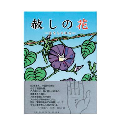 赦しの花(撫順の奇蹟を受け継ぐ会 九州支部 編) (2006.12)