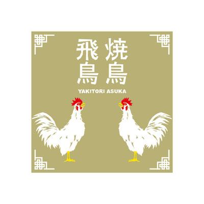 焼鳥 飛鳥 様 (2007.7)
