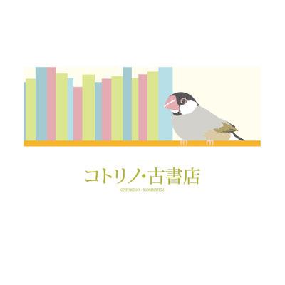 コトリノ・古書店 様 (2015.9)
