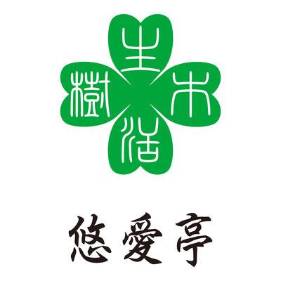 悠愛亭 様 (2008.8)