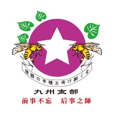 撫順の奇蹟を受け継ぐ会 九州支部 様 (2006.12)