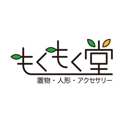 もくもく堂 様 (2014.4)