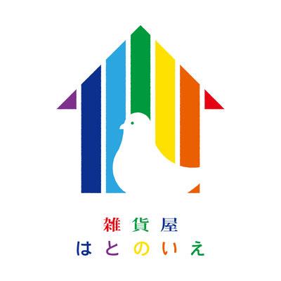 雑貨屋 はとのいえ 様 (2014.9)