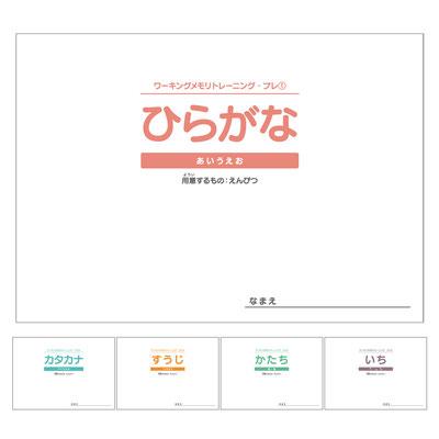 株式会社 全教研 様・株式会社インフィニットマインド 様_WMトレーニング教材 (2019.12)