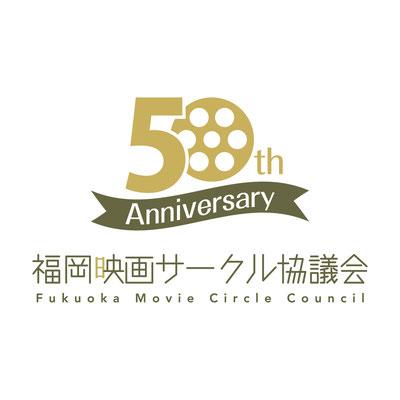 福岡映画サークル協議会 様_50周年記念ロゴ (2019.4)