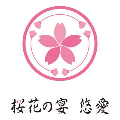 桜花の宴 悠愛  様 (2010.7)