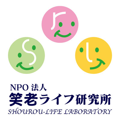 NPO法人 笑老ライフ研究所 様 (2008.5)