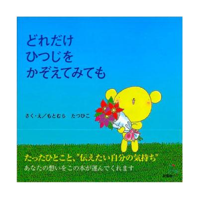 どれだけひつじをかぞえてみても(新風舎) (2004.4)
