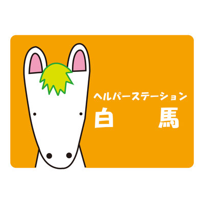 ヘルパーステーション白馬 様 (2003.11)