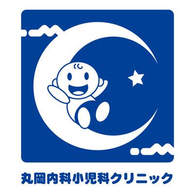 丸岡内科小児科クリニック 様 (2005.11)