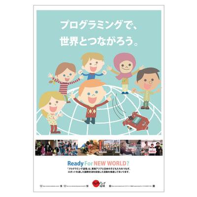 株式会社 全教研 様・株式会社インフィニットマインド 様_ポスター (2019.2)