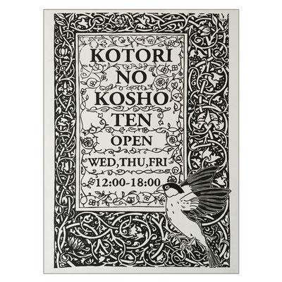 コトリノ・古書店 様_サインボード (2017.3)
