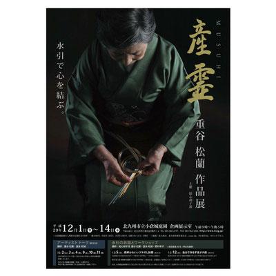 重谷 松蘭 様_作品展ポスター (2017.10)
