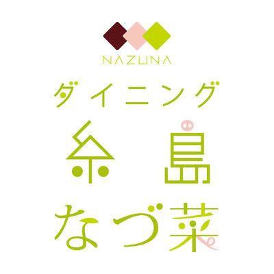 ダイニング糸島 なづ菜 様 (2011.10)