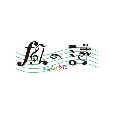 風の詩 様 (2011.4)