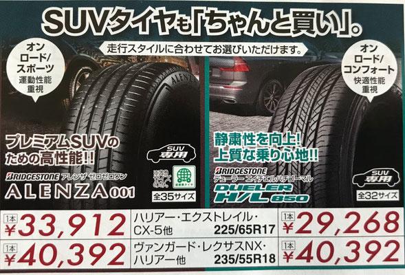 SUVもちゃんと買い! 人気のDUELER H/L850 当店でもすごく人気のSUVタイヤ