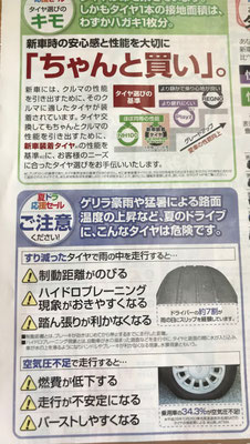 タイヤ館さんのチラシ ちゃんと買いの説明とすり減ったタイヤは危険 注意喚起