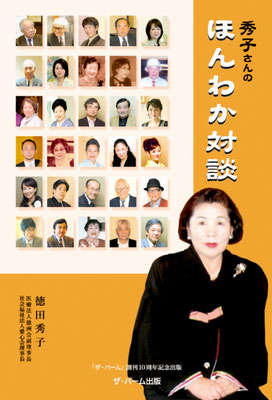 徳田秀子「秀子さんのほんわか対談」