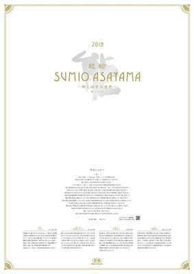2019年能絵カレンダー/表紙