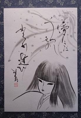 """""""儚きはうつし世のめぐり逢い / Yuki-Onna, Begnung in dieser Welt ist vergänglich"""""""