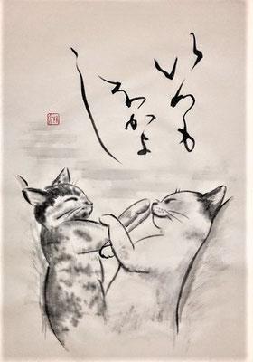 """""""いつも仲良し"""" (Auftrag)"""