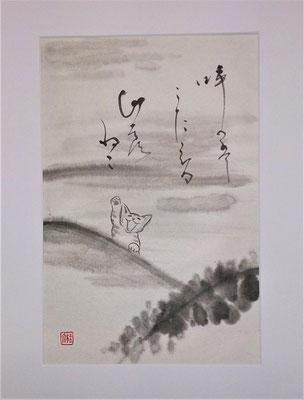 """""""呼べば答える山彦猫 / Auf Ruf antwortet Yamabiko-Neko"""""""