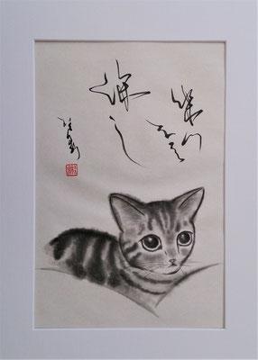 "Ernie ""絆は強し/ Kizuna ha tsuyoshi "" (Auftrag)"