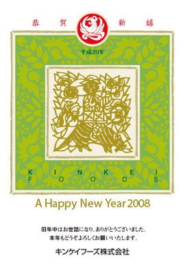 2008( 平成20年 )子