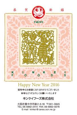2016( 平成28年 )申