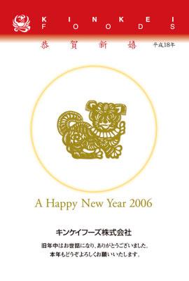 2006( 平成18年 )戌