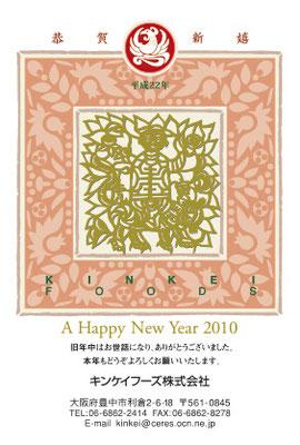 2010( 平成22年 )寅