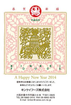 2014( 平成26年 )午
