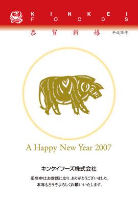 2007( 平成19年 )亥