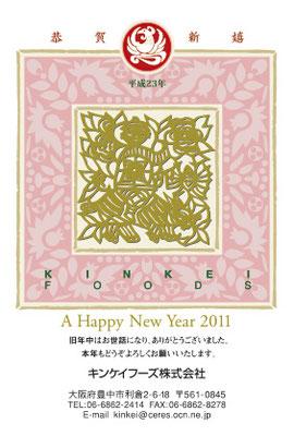 2011( 平成23年 )卯