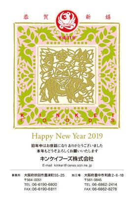 2019( 平成31年/令和1年 )亥