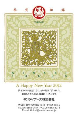 2012( 平成24年 )辰