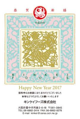 2017( 平成29年 )酉
