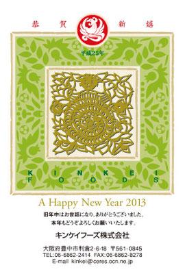 2013( 平成25年 )巳