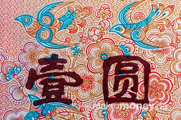 China | 1 Yuan | 1980,1990,1996