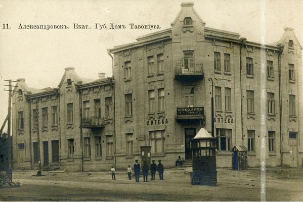 Місто Олександрівськ. Будинок Тавоніуса